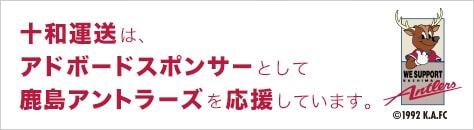 十和運送は、アドボードスポンサーとして鹿島アントラーズを応援しています。